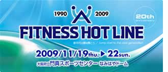 イベントの詳細・お申し込みはFITNESS HOT LINE 公式ホームページへ!